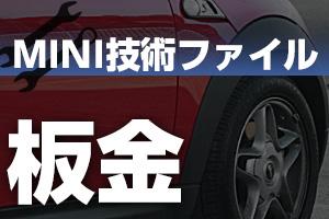 BMWミニ板金修理