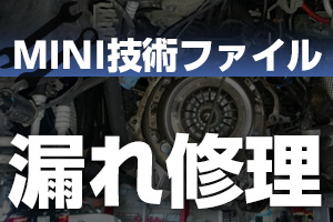 BMWミニオイル漏れ修理
