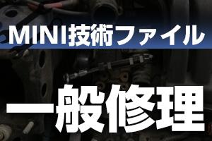 BMWミニ一般修理