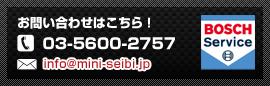 MINI(ミニ)お問い合わせメールフォーム