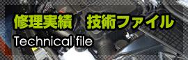 MINI(ミニ)修理実績技術ファイル