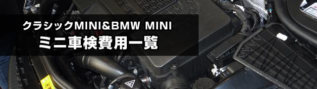 BMW・ミニクーパー車検費用一覧