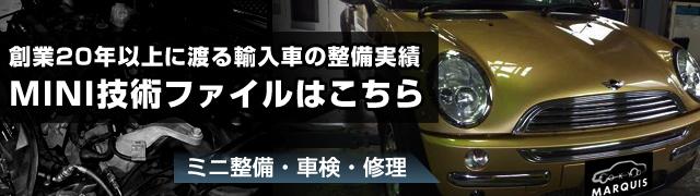 mini修理事例技術ファイル