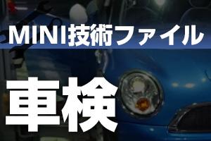 BMWミニ車検
